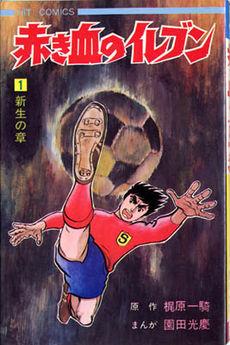 Akaki Chi no Eleven