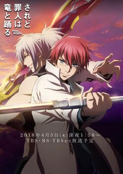 Saredo Tsumibito wa Ryū to Odoru Anime