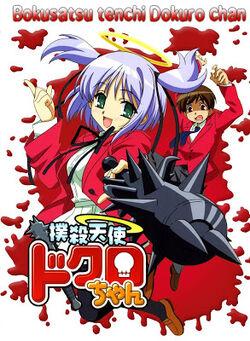 Bokusatsu Tenchi Dokuro Chan portada
