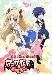 Astarotte no Omocha! DVD