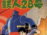 Tetsujin 28-gō