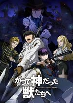 Katsute Kami Datta Kemono-tachi e (Anime)