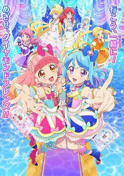 Aikatsu Friends