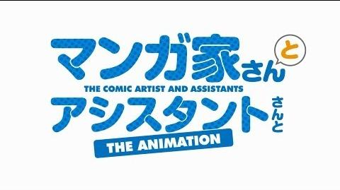 Mangaka-san to Assistant-san to Anime 1st Trailer