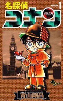 Detective Conan vol 1