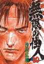 Blade of the Immortal: Volume 10