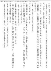 Light Novel Vol 3 Chapter 41