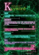 Vol 5 keywords