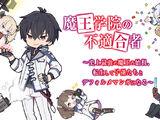 Maou Gakuin Deformed Manga