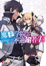 Light Novel Volume 4 (I)