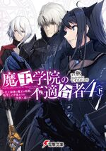 Light Novel Volume 4 (II)