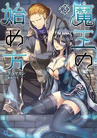 File:LN Volume 3.jpg