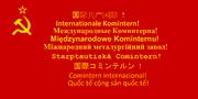 Flag of the Международные Коминтерна