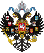 Lesser Coat of Arms of Russian Empire