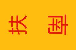 Nuevo Reino de Funan