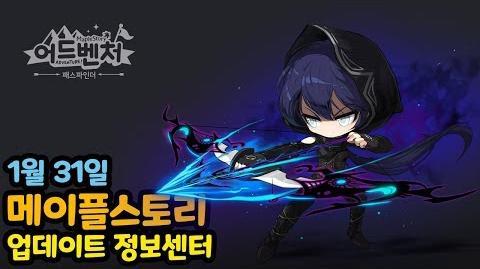 메이플스토리 업데이트 정보센터 - 20190131