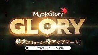 メイプルストーリー GLORYアップデートPV