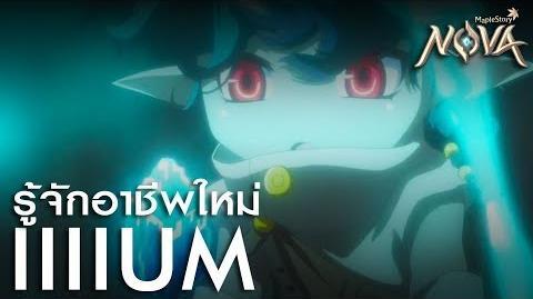 MapleStory NOVA - เรื่องราวของ Illium