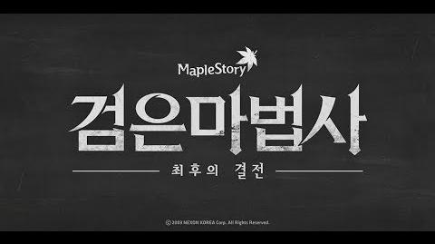 메이플스토리 업데이트 정보센터 - 20180809