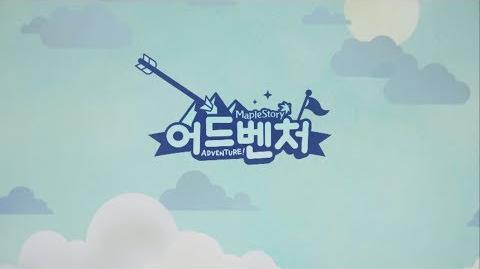 메이플스토리 어드벤처 티저영상