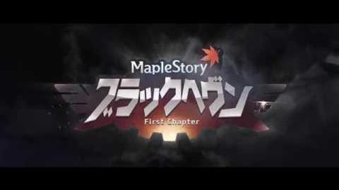 【メイプルストーリー】ブラックヘヴン 3月4日公開PV