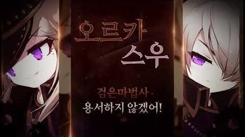 오르카 스우 - 검은마법사