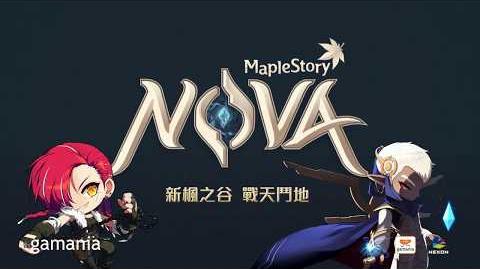 【新楓之谷-NOVA改版 全新職業卡蒂娜】