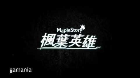 【新楓之谷】楓葉英雄 Chapter 2