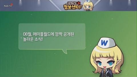 메이플스토리 업데이트 정보센터 - 20170810
