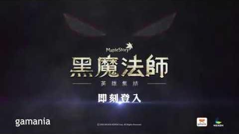【新楓之谷 黑魔法師TVC】