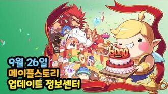 업데이트 정보센터 - 20190926