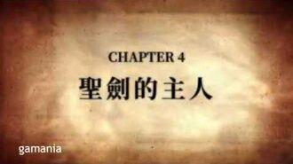 GLORY Chapter 4 -聖劍的主人