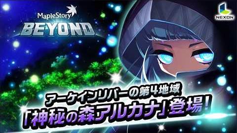 【メイプルストーリー】神秘の森アルカナ実装!