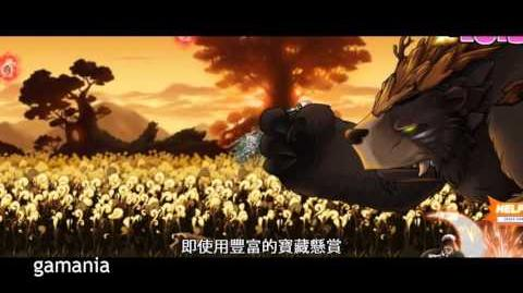 新楓之谷 V187 破王-烏勒斯 改版宣傳影片