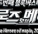 Blockbuster/Heroes of Maple