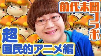 新シナリオ解説動画 2