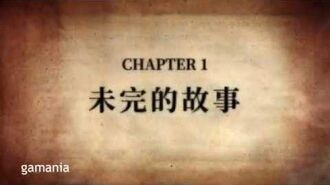 GLORY Chapter 1-未完的故事