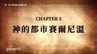GLORY Chapter 3-神的都市賽爾尼溫