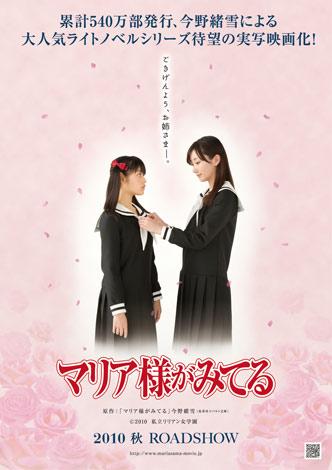 Maria-sama_ga_Miteru_Poster.jpg