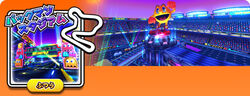 MKAGPDX Screenshot PAC-MAN Stadium