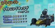 MKAGPDX Screenshot Schwarzer Yoshi im Lightning Champ 5