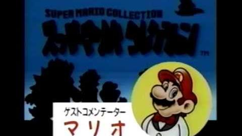 Super Mario All Stars (Super Mario Collection) Japanese store promo video