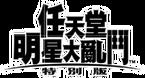 222px-SSB Ultimate TC Logo