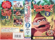 Donkey Kong Country (cassette - volume 2)