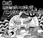 Pumpkin Zone Super Mario-Kun