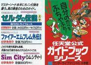 Mario-paint-flyer1