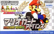 Japanase Boxart (Mario Kart- Super Circuit)
