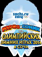 Mario&SonicSOTCHI2014 - Logo RU-EU