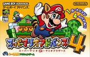 Super mario advance 4 boîte japonaise