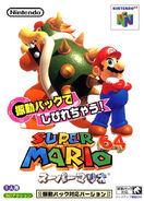 SuperMario64RumblePakEdition